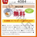 『株主優待とクーポンで「牛丼とん汁おしんこセット+おんたま」を無料で@すき屋!』の画像