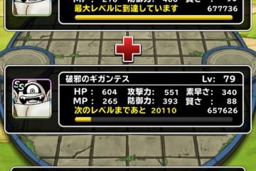 【DQMSL】破邪のギガンテスのパワーアップ相手はレベル79(経験値節約)