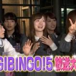『【乃木坂46】『NOGIBINGO!5』7月から放送決定キタ━━(゚∀゚)━━!!!』の画像