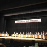 『尾関市長とセキビズも参加!Biz版 地方創生会議開催レポート』の画像