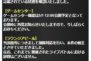 【グリマス】5月1日12時から「ゲームセンター機能」が公開予定!