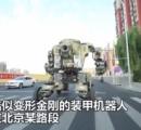 巨大手製ロボットに乗った男性が北京の街路に出現