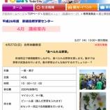 『戸田市彩湖・道満グリーンパークで「食べられる野草」イベントが4月27日(日)開催されます』の画像