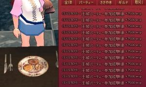 王城パーティー参加経験値4000→7500