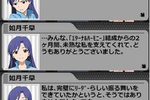 【グリマス】PSL編シーズン2エターナルハーモニー [第8話]プラチナスターライブ!!