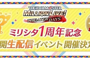 【ミリシタ】「ミリシタ1周年記念!公開生配信イベント」出演者の追加が決定!+他