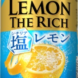 『【限定販売】「サッポロ レモン・ザ・リッチ シチリア塩レモン」』の画像