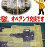 『サウンドカードの抵抗交換とオペアンプ交換』の画像