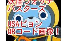 妖怪ウォッチバスターズ USAピョンBメダル QRコード画像はこちら!【10枚】