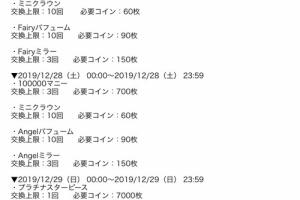 【ミリシタ】イベント『MILLION LIVE WORKING☆ SPECIAL ~夢いっぱい!メルヘンアイドル物語~』開催!当日限定交換アイテム登場!&1月開催情報公開!