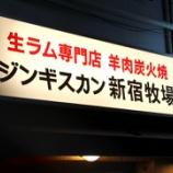 『ジンギスカン新宿牧場』の画像