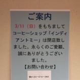『【悲報】浜松駅中の憩いの喫茶「インディアントミー」が2018年3月11日(日)をもって閉店していたみたい』の画像