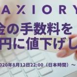 『Axiory(アキシオリー)が、入出金手数料を値下げしました!』の画像