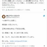 『「幸福の科学」を信じない「への爺」を貶めるために、愚かな元信者ポンキチが、せっせと嘘をつく。それを支持する高慢アンチの「楽山日記2 @jiyuu2018」』の画像