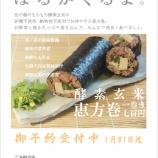 『2016年の恵方は南南東 酵素玄米恵方巻き予約受付開始しました!』の画像
