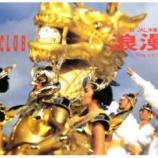 『【×年前の今日】1990年4月8日:米米CLUB - 浪漫飛行(10th SINGLE)』の画像