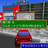 『【やり込み要素MAX】チョロQ3に存在する謎の場所』の画像