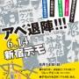 アベ退陣!!! 6.14新宿デモ!