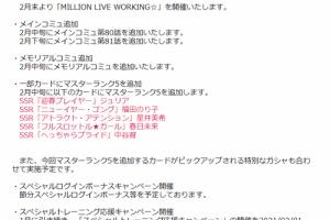 【ミリシタ】『日替わりピックアップ!限定復刻ガシャ』開催!雪歩、海美、昴のSSRが復刻!&2月開催情報公開!