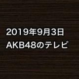2019年9月3日のAKB48関連のテレビ