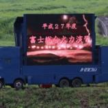 『平成27年度富士総合火力演習 夜間 第2学校予行』の画像