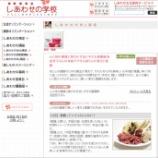 『薬膳セミナー「家庭でできる暮らしの薬膳・ココロとカラダを美しく!」|神戸フェリシモしあわせの学校・秋冬オープンクラス 』の画像