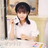 『[まるまる女子] はなちゃんのサイン入りチェキを1名様にプレゼント♪【大場花菜】』の画像