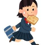 『食パンを咥えたJK「いけなーい遅刻遅刻!」トテトテ 教師「こらー環奈校門閉めるでー』の画像
