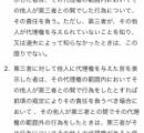 【悲報】民法さん、日本語が意味不明