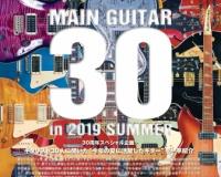 【朗報】音楽雑誌のギタリスト特集に山本彩が登場🎸