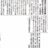『(埼玉新聞)不登校の克服体験在校生やOB語る あす、戸田翔陽高校』の画像