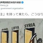 中華人民共和国駐日本大使館、公式Twitter!もう、必死です!大使館がやる事ですか?