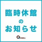 タイムズギア みのおキューズモール店のスタッフブログ