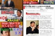 「報道ステーション」(テレビ朝日)42分中26分が「モリ・カケ問題」 「党首討論でないですよね、これ」