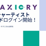 『AXIORY(アキシオリー)が、スマホアプリ版オートチャーティストのQRコードログイン提供を開始』の画像