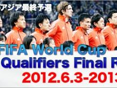 日本、W杯出場決めれるか!?最終予選ヨルダン戦代表メンバー発表