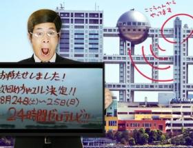 「24時間テレビ」を茶化したナイナイ岡村に避難の嵐