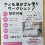 『【ミシン使い放題 第2弾イベント】子ども用カバン作りワークショップを開催します。入園・入学を控えたお子さん用としてミシンで作りませんか!』の画像