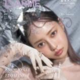 『[雑誌情報] 本日(11月15日)発売 『LARME(ラルム) 043』に、齊藤なぎさ 掲載…【なーたん】』の画像