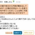 【武蔵小杉】某タワマン掲示板で上層民ら『低層が溢れるとかどうでもいい』『ホテルに移動したのでノーダメ。低層にはない発想?』これが小金持ちか