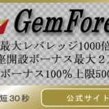 『GemForex(ゲムフォレックス)は、レイテンシートレーディング(レイテンシーアービトラージ)が禁止なので、覚えておこう!レイテンシーアービトラージについて徹底解説!』の画像