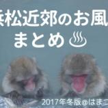 『寒い冬こそあったまろ~♪浜松近郊のお風呂屋をまとめてみたよ!【2017年1月更新】』の画像