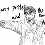 『ハリー・ポッターと死の秘宝 PART2』の画像