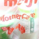 『meijiのお兄さんがサンプルを持って我が家にやってきた!』の画像