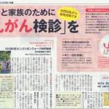 『(リビングさいたま)10月28日(日)ピンクリボンウォーク IN 戸田市』の画像