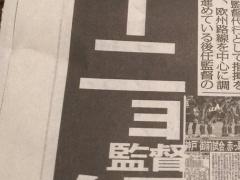【 三木谷砲キタ―!】ポドルスキとハーフナー・マイクが加入する神戸、 ネルシーニョ監督を解任!