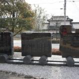 『韮崎の賢治の碑』の画像