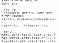 9/4の渡辺麻友生誕祭にチーム8から4人出演!