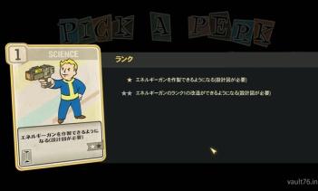 Fallout 76 PERK「Science」