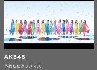 MステウルトラSUPER LIVE2020、AKB48の歌唱曲は「予約したクリスマス」「言い訳Maybe」に決定!